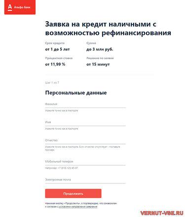 Онлайн заявки на кредит алматы