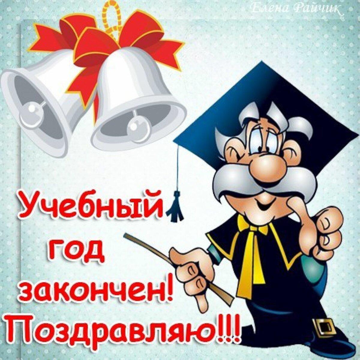 Надпись убью, поздравление учителя с окончанием учебного года картинка