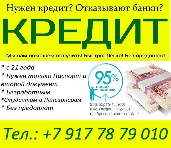 Взять кредит в уфе безработному банковская карта сбербанка россии заказать