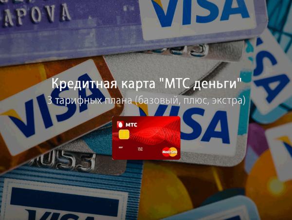 кредитная карта альфа банка на 100 дней без процентов отзывы 2020