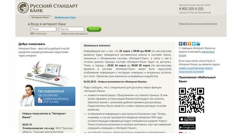 задолженность по кредитной карте русский стандарт