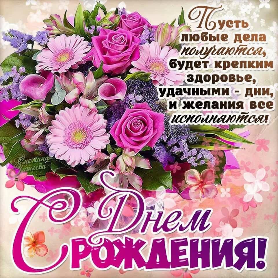 Красивые открытки с поздравлениями ко дню рождения