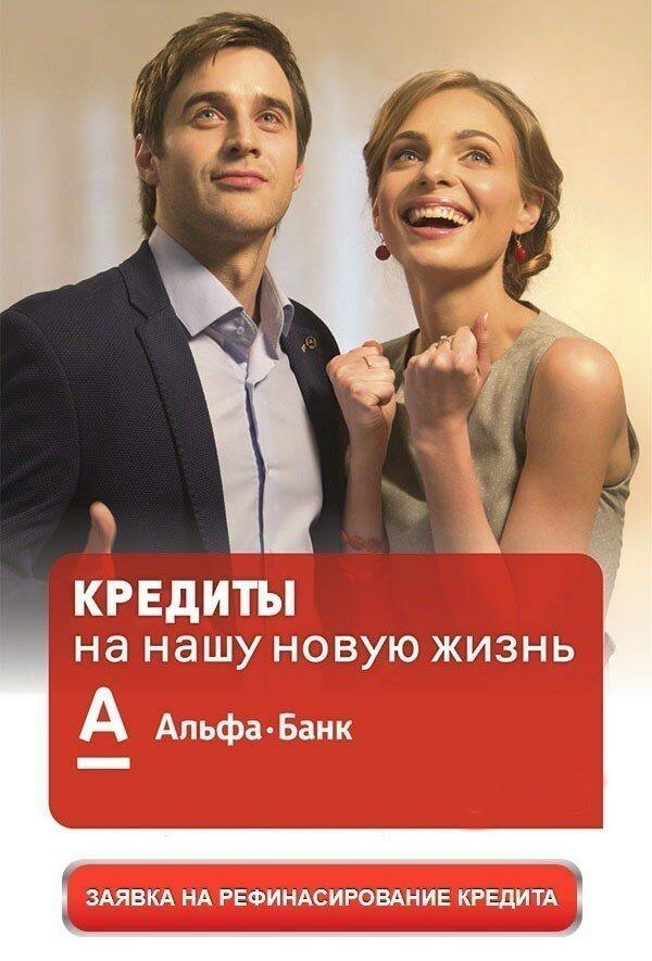 Альфа банк картинки баннеры