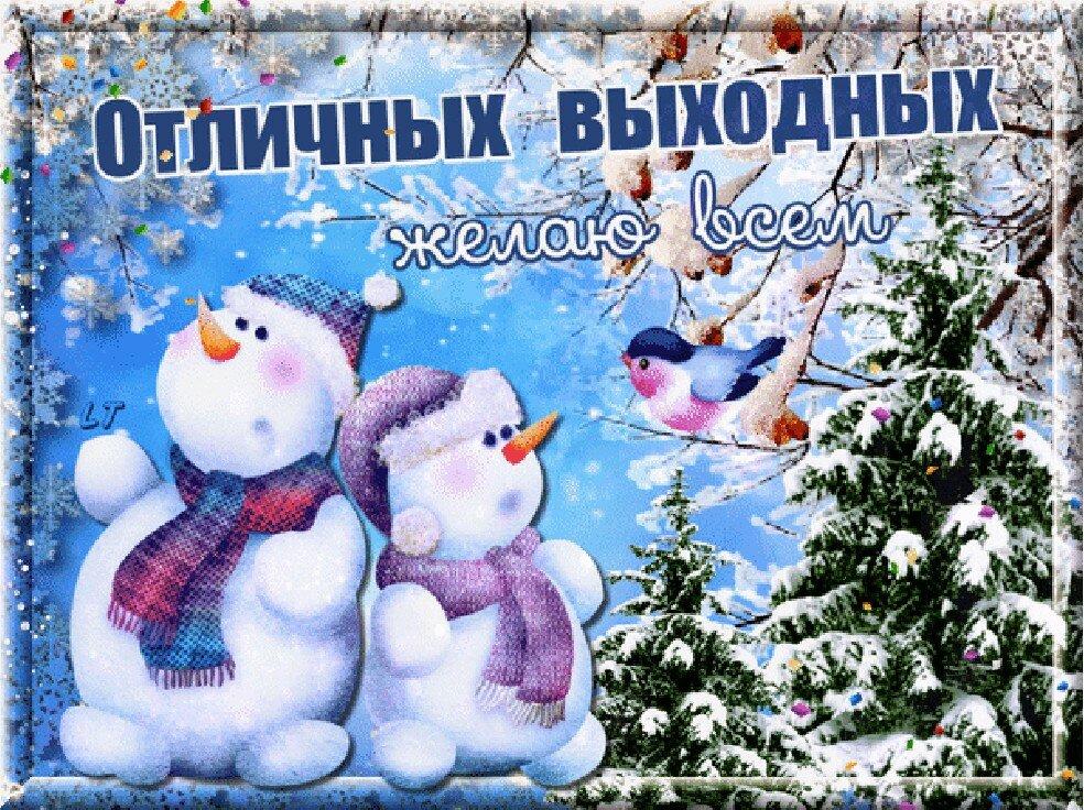 Открытка с пожеланием хорошего отдыха зимой