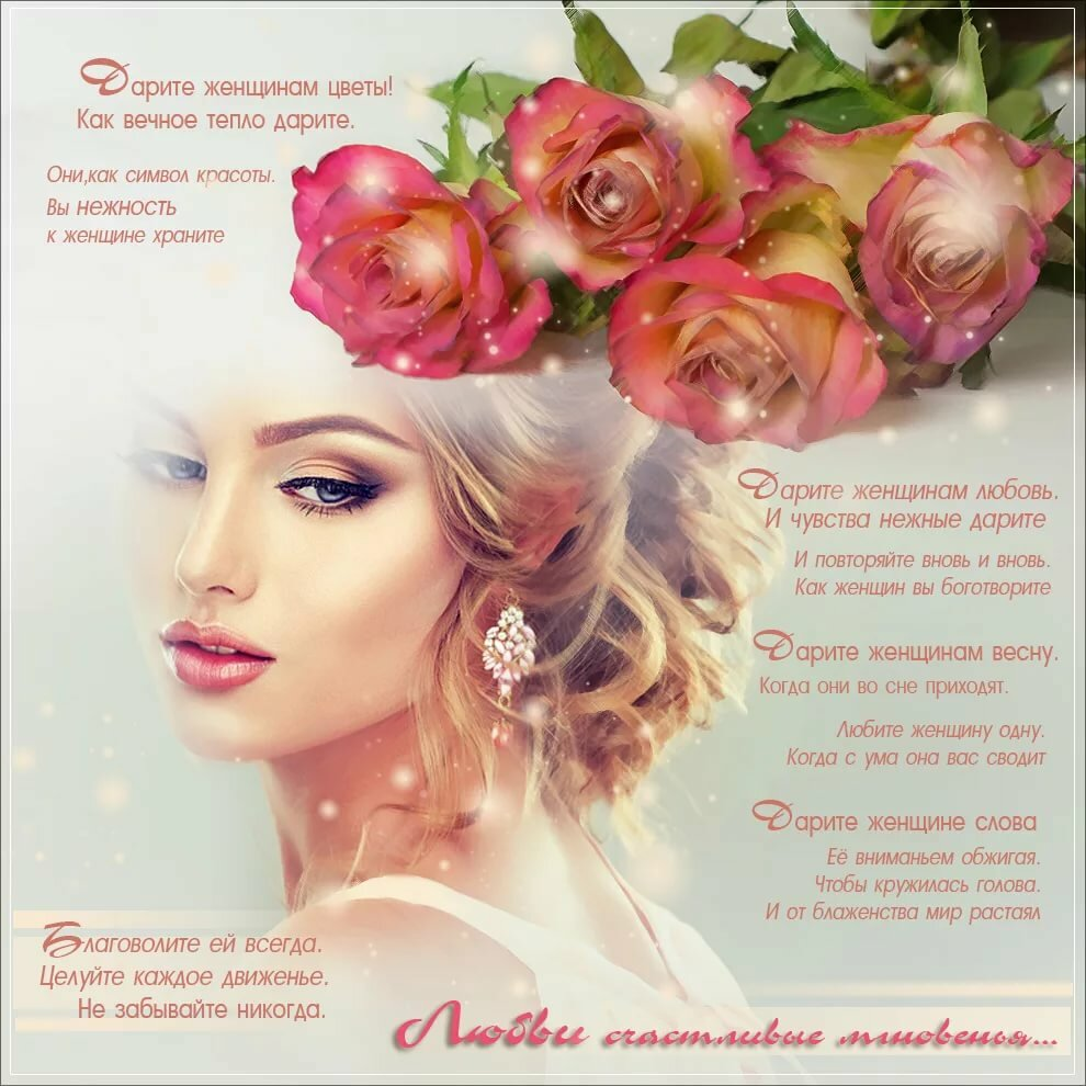 Открытки про красоту женщин