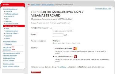 как перевести деньги с мтс деньги на карту сбербанка без комиссии онлайн бинбанк онлайн подать заявку на кредитную карту