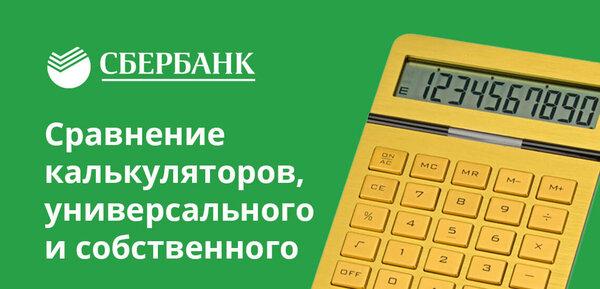 режим работы пао сбербанк село октябрьское