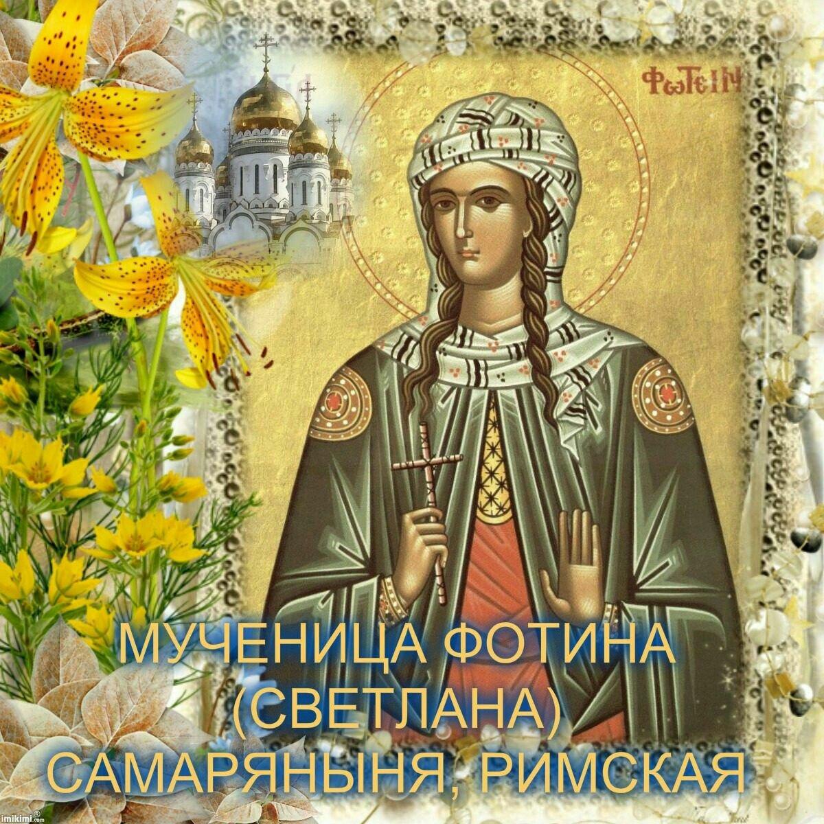 днях день святой светланы картинки кто