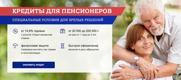 Кредит для пенсионеров в перми восточном банке