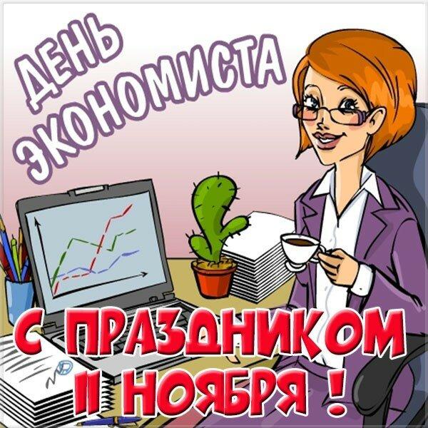 идеей, 11 ноября день экономиста в россии поздравления самом центре, подснежников