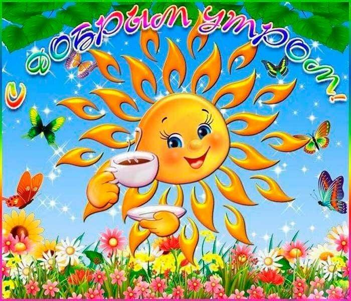 С добрым солнечным утром картинки, днем рождения гиф
