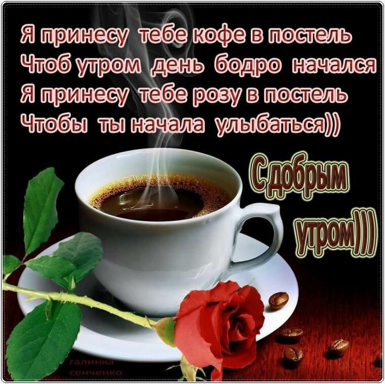 Янович азаров, пожелание доброго утра любимой девушке открытки