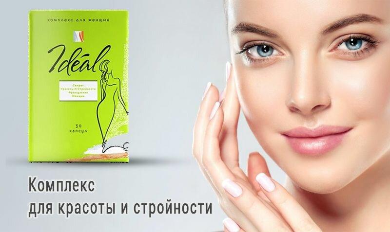 Ideal - комплекс для красоты в Невинномысске