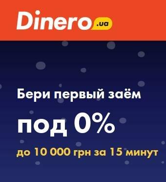 Займы 0 процентов первый раз