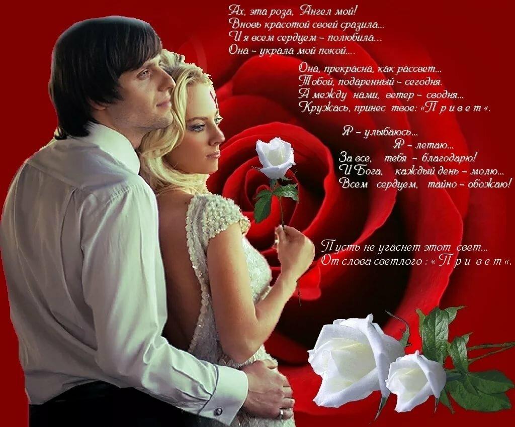 приезда красивые стихи любимой о любви в картинках отличие руслана