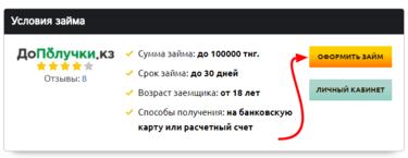 займы до 100000 гаи официальный сайт контакты
