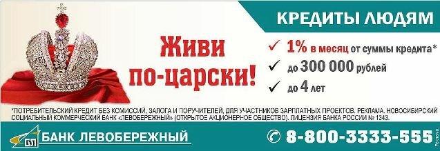деньги в долг под расписку от частного лица через нотариуса новосибирск