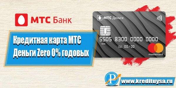 На странице представлены кредитные карты без посещения банка – почтой или курьером их могут направить будущему держателю.