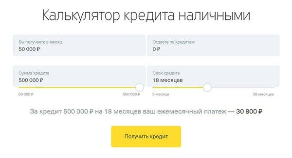 Взять кредит наличными в ощадбанке калькулятор онлайн заявка кредиты наличными