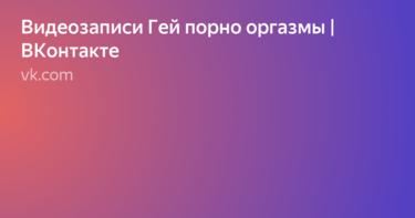 Коллекция Порно Вконтакте