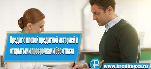 кредит на 50000 рублей онлайн
