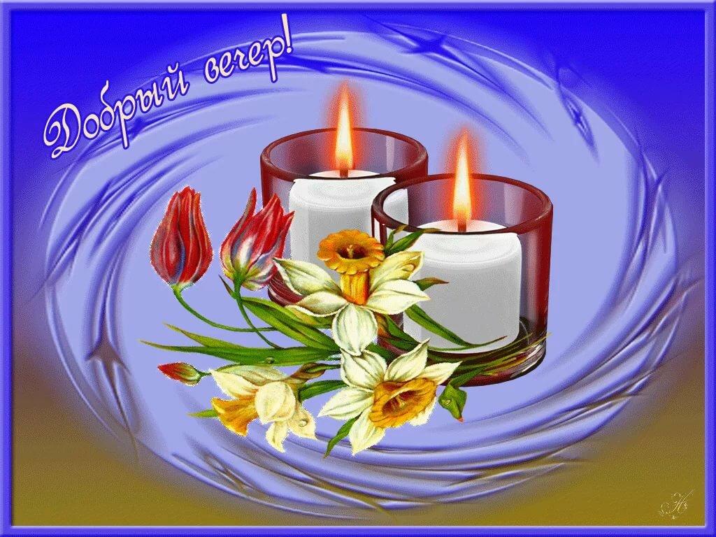 Добрые открытки пожеланиями доброго вечера