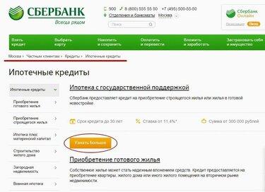 Сбербанк кредит в сбербанк онлайн ответ сразу взять деньги в кредит в спб
