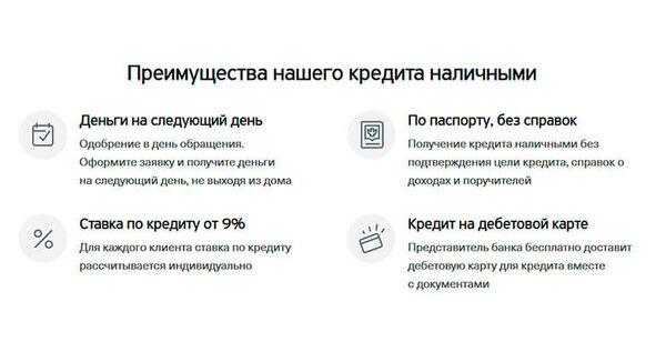 какие банки дают кредиты с 18 лет в челябинске