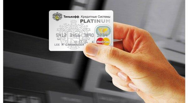 Тинькофф банк оплатить кредит с карты на карту