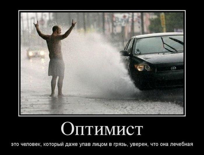 Оптимизм картинки с надписями, прикольные картинки