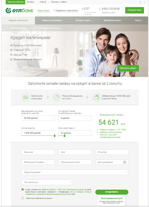 русфинанс банк кредит наличными уфа