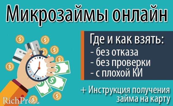 Деньги в долг на карту срочно без проверки без отказа онлайн тюмень
