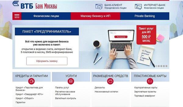 Взять кредит в банках москвы онлайн кто получит льготный кредит в рб