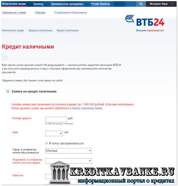 двб банк онлайн личный кабинет