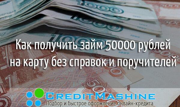 50000 в кредит без справок и поручителей сбербанк онлайн