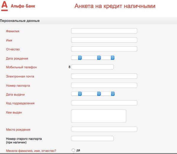 Онлайн заявка на кредит волжский где в омске выгоднее взять кредит