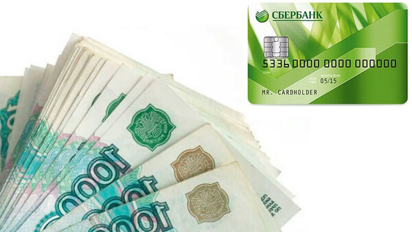 Срочный кредит на карту сбербанка без регистрации и документов