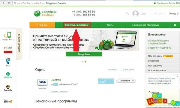 Как взять кредит в сбербанке 1000000