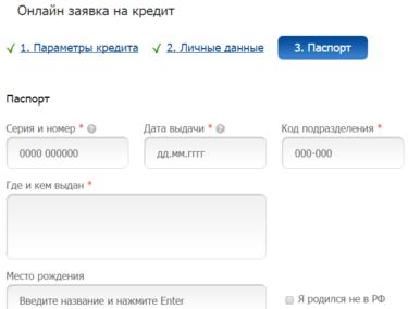 Экспресс кредит онлайн по паспорту онлайн заявка кредита в хоум кредит