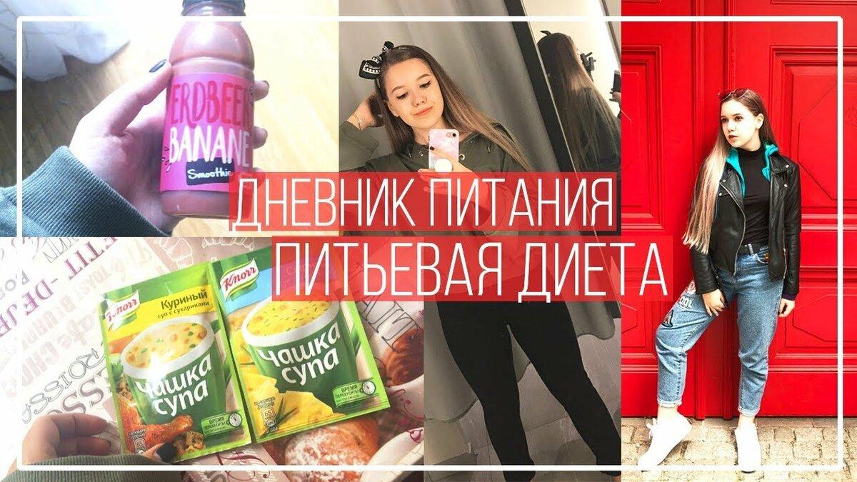 Дневник На Питьевой Диете. Питьевая диета