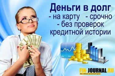 деньги на карту срочно не выходя из дома