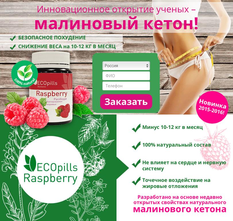Raspberry Средство Для Похудения. Таблетированные конфеты для похудения ECOpills Raspberry: инструкция по применению, состав, как действуют