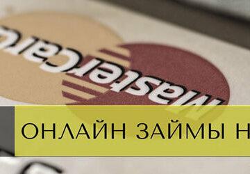 займ до тысячи рублей