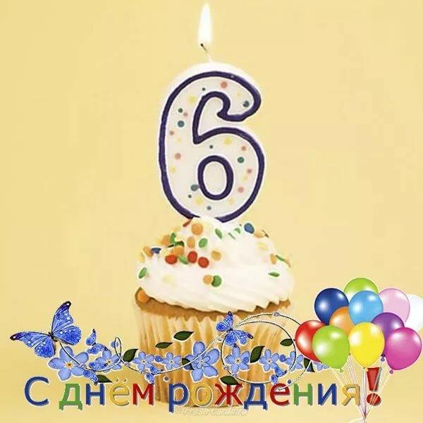 Картинка с днем рождения 6 лет для девочки