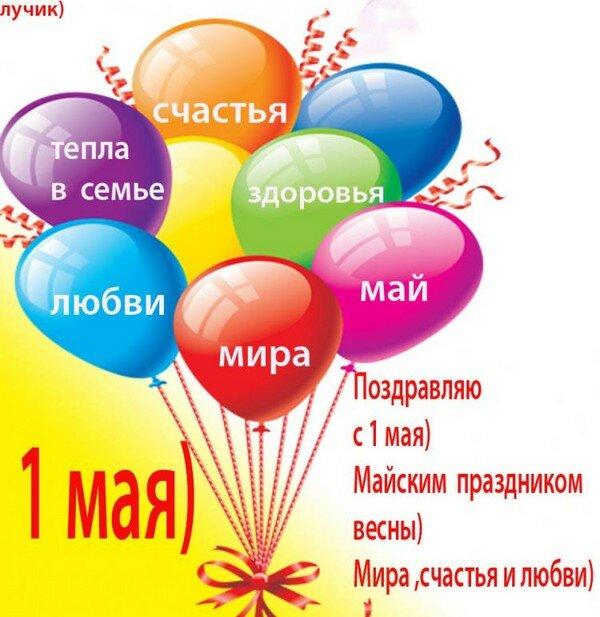 Мужчине, картинки с поздравлением на 1 мая