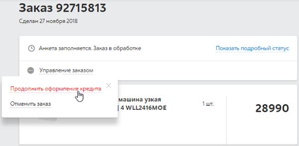Саратов заявка на кредит онлайн оформить кредит в ижевске онлайн