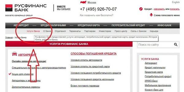 Уральский банк реконструкции и развития кредит отзывы