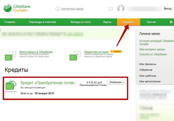 Кредит в сбербанке онлайн заявка на кредит на карту