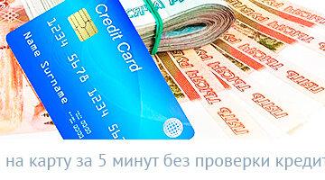 Микрокредит в москве без проверки сколько кредитов можно взять одновременно по закону