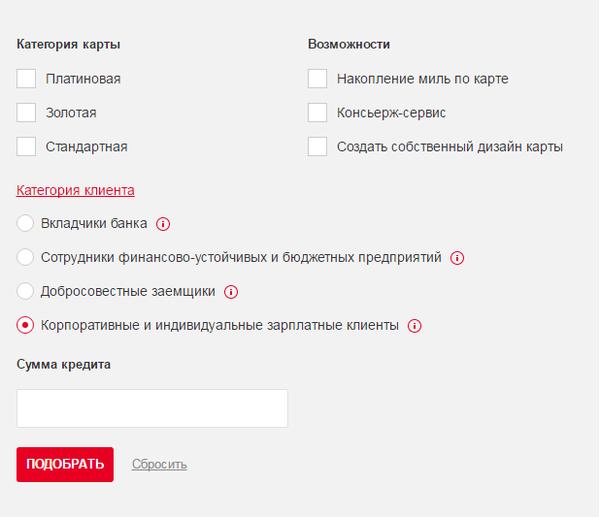 Онлайн заявка на потребительский кредит в росбанке онлайн заявка на кредит в сетелем банке